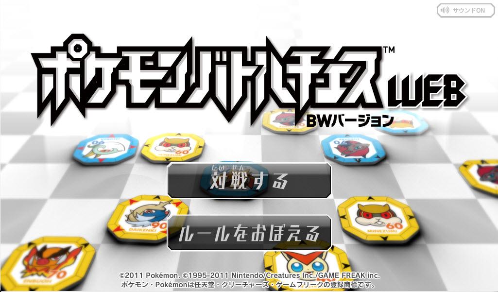 Игра покемон версия 3 - dba1d